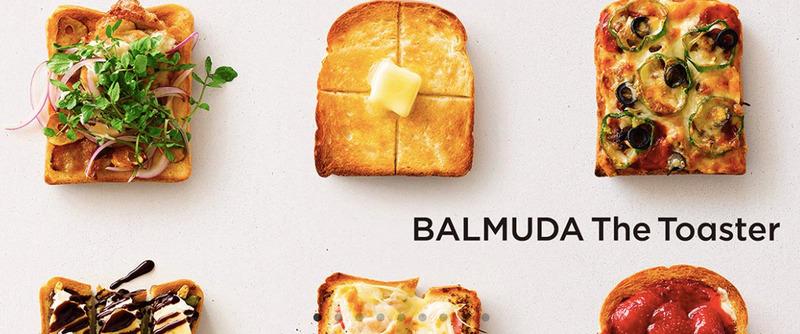 バルミューダのトースター色迷う。どしゃぶりの雨の日に誕生した話もすき。