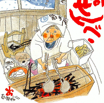 [南部せんべいで年商30億] 超ホワイト企業 岩手県 小松製菓の社員満足経営の秘密!【カンブリア宮殿】
