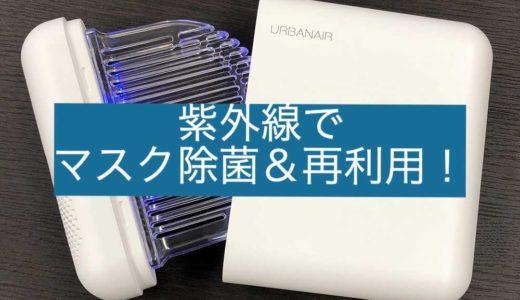 マスク除菌で再利用!MEDIK紫外線UV-C LED使用マスク除菌器: Makuakeでクラウドファウンディング中!
