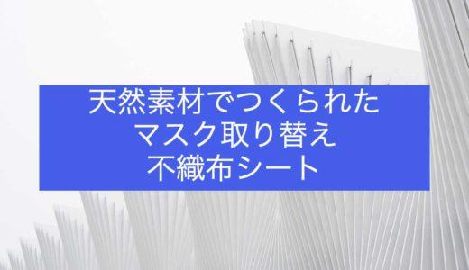 マスク取替えシート通販:化粧コットンメーカーアコレ(天然素材/日本製)