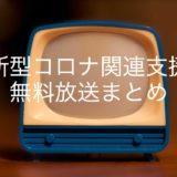 新型コロナ関連支援:無料放送まとめ【映画・ライブ動画・アニメ】Hulu・スカパー・エイベックスも!