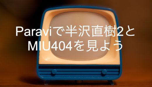 年末年始はParaviで「半沢直樹2」「MIU404」を見る!